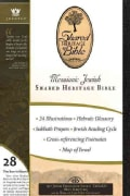 Messianic Jewish Shared Heritage Bible: JPS & TLV (Paperback)