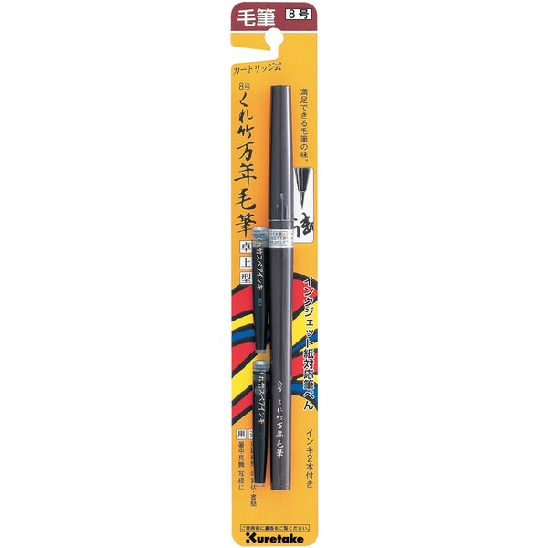 Kuretake Brush Pen No. 8-Black