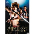 Chanbara Beauty: The Movie: Vortex (DVD)