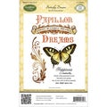 JustRite Stampers Cling Stamp Set-Butterfly Dreams 6pc