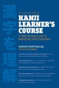 The Kodansha Kanji Learner's Course: A Step-by-Step Guide to Mastering 2300 Characters (Paperback)
