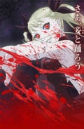 Dive in the Vampire Bund 1 (Paperback)