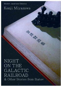Night on the Galactic Railroad: And Other Stories from Ihatov (Paperback)