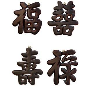 Set of 4 Antique Black Wooden Wall Plaque Symbols (China)