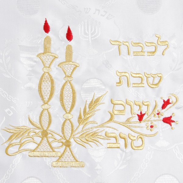 Gold Embroidered Calligraphy with Hebrew Inscription Holiday 57x119-inch Tablecloth