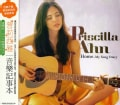 PRISCILLA AHN - HOME:MY SONG DIARY