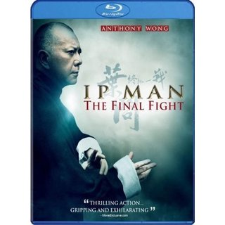 IP Man: The Final Fight (Blu-ray Disc) 11591350