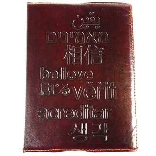 Handmade Believe Leather Embossed Journal (India)