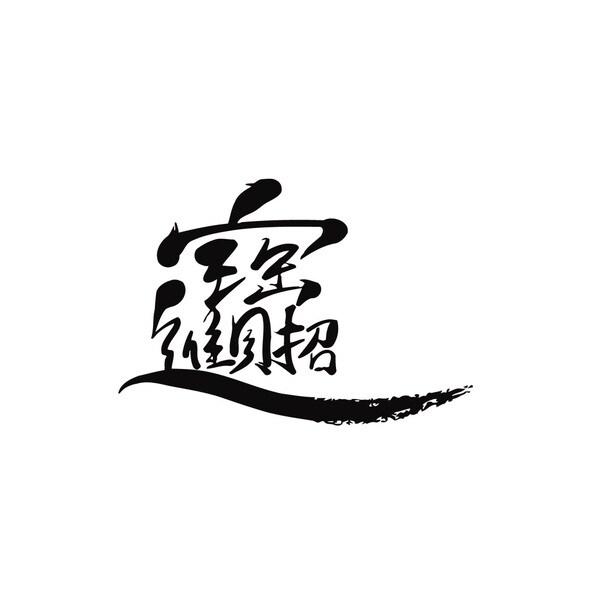 Kanji Vinyl Wall Art