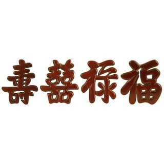 Set of 4 Good Fortune Characters (China)