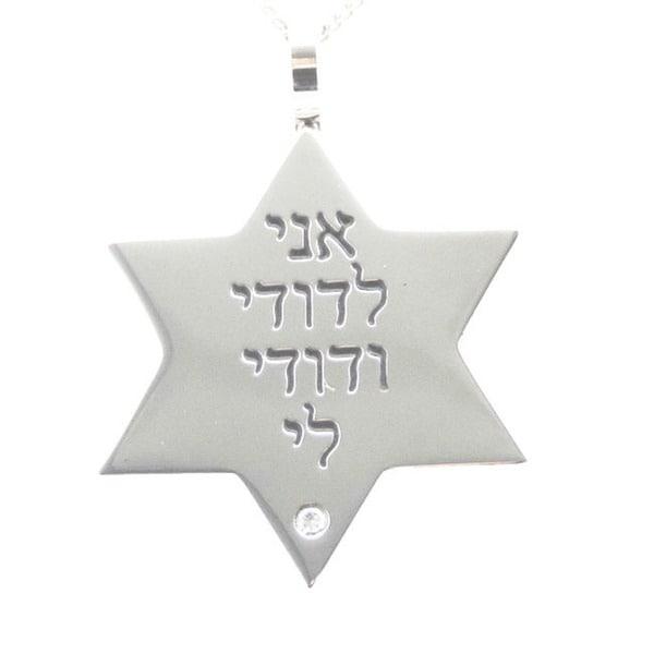 I Am My Beloved and My Beloved Is Mine Necklace