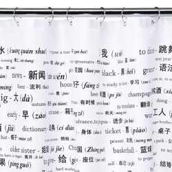 250 Chinese Word Shower Curtain