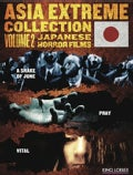 Asia Extreme: Vol. 2: Japanese Horror Films (DVD)
