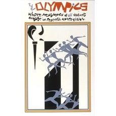 ''1976 Olympics'' by Romare Bearden African American Art Print (39 x 25 in.)