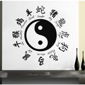 Chinese Calendar Yin Yang Black Vinyl Sticker Wall Art