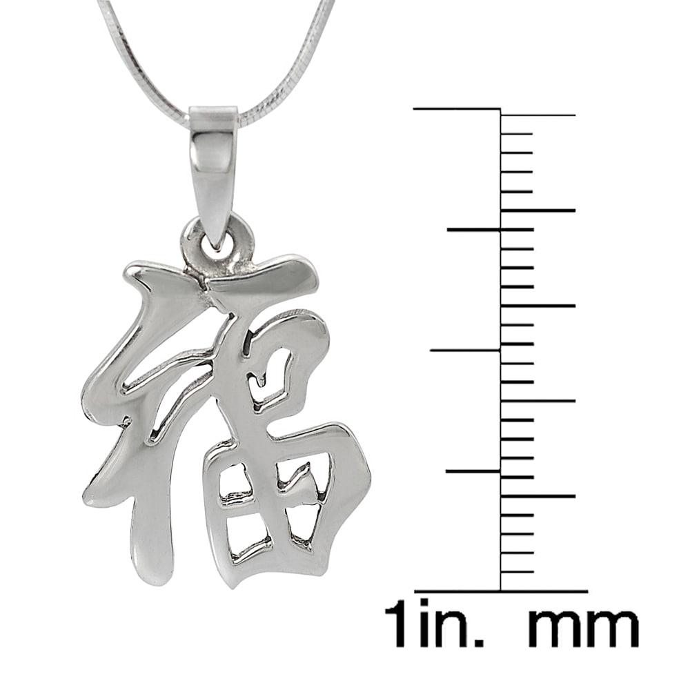 Sterling silver chinese character pendant necklace free shipping sterling silver chinese character pendant necklace free shipping on orders over 45 overstock 1139710 biocorpaavc