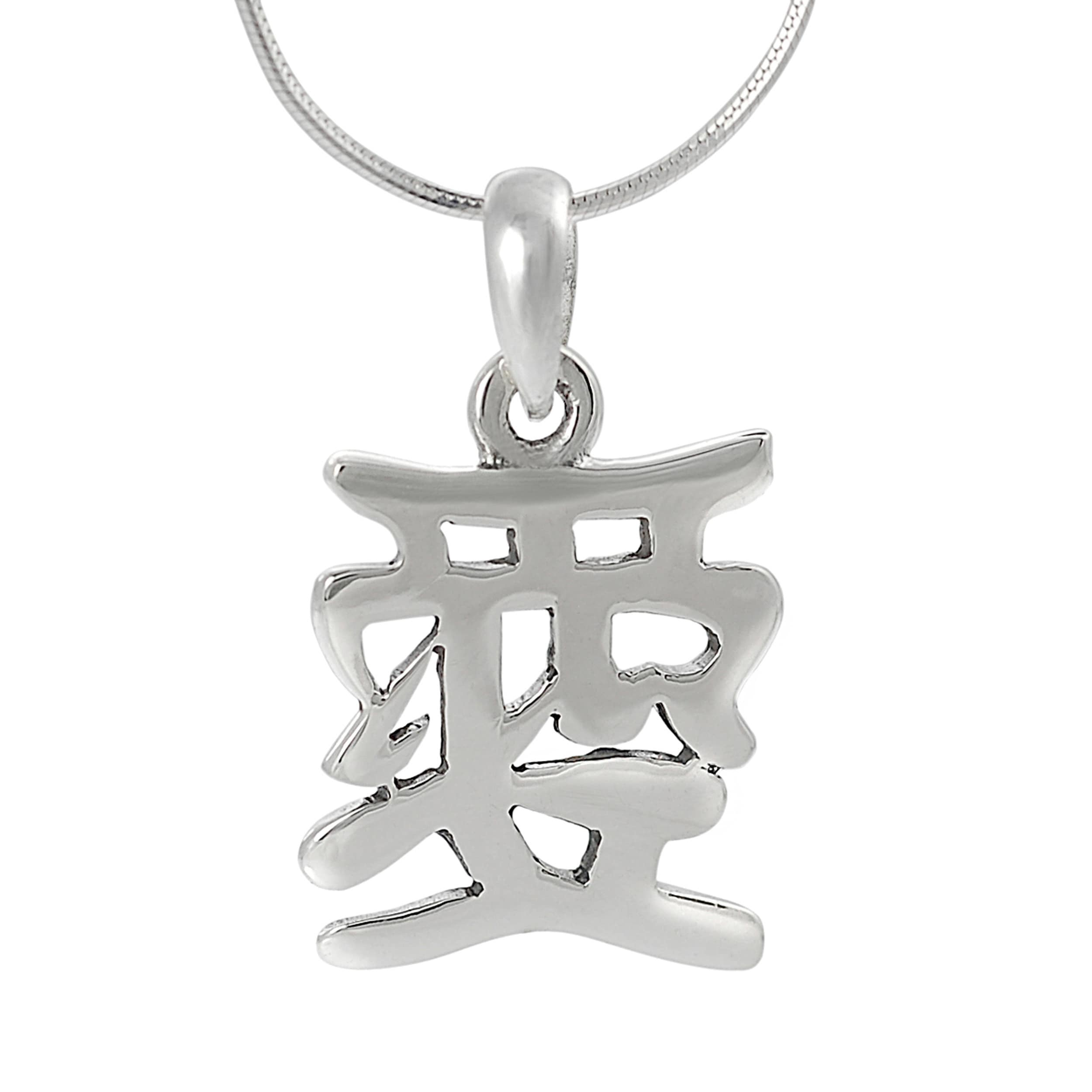 47feedae674f3 Sterling Silver Chinese Character Pendant Necklace