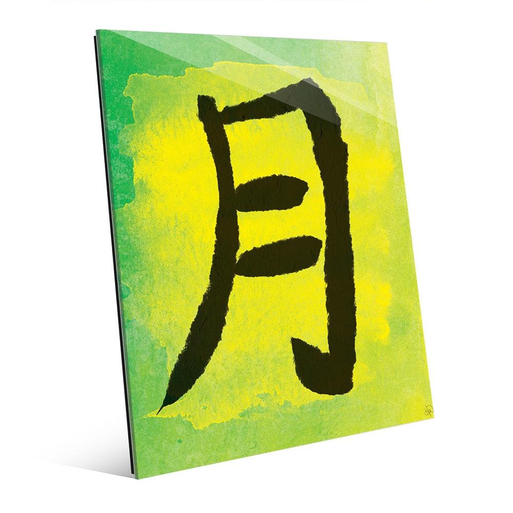 Art and Photo Decor \'Tamarind Moon in Japanese\' Glass Wall Art ...