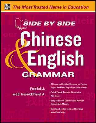 Side By Side Chinese & English Grammar (Paperback)