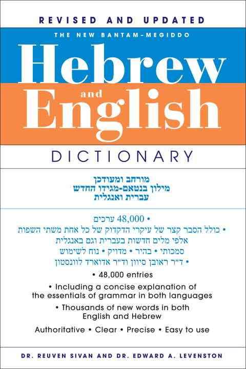 The New Bantam-Megiddo Hebrew & English Dictionary (Paperback)