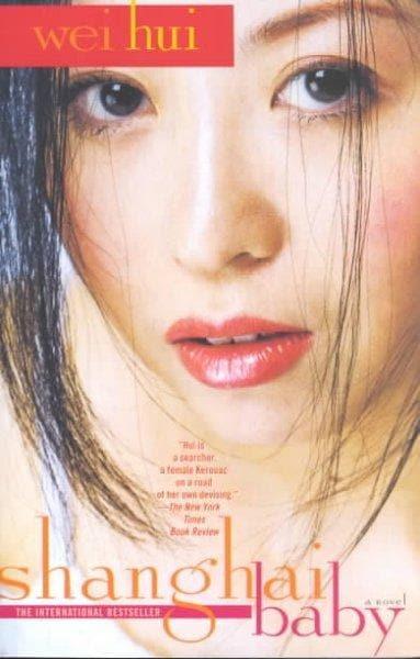 Shanghai Baby (Paperback)