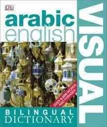Arabic English Bilingual Visual Dictionary (Paperback)