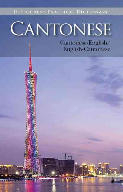 Cantonese Practical Dictionary: Cantonese-english / English-cantonese (Paperback)