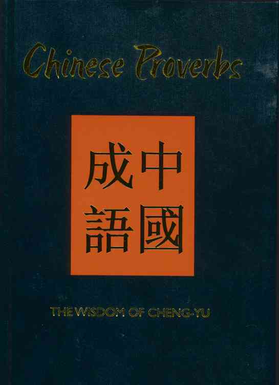 Chinese Proverbs: The Wisdom of Cheng-Yu (Hardcover)