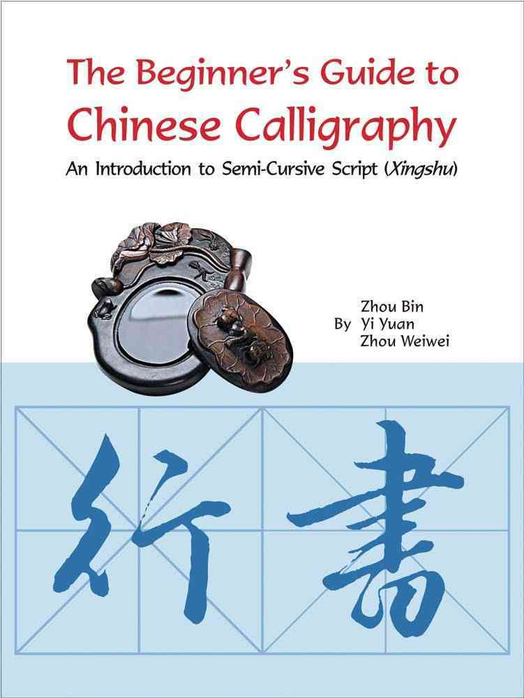 The Beginner's Guide to Chinese Calligraphy Semi-cursive Script: An Introduction to Semi-cursive Script (Xingshu) (Paperback)