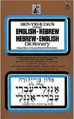 Ben-Yehuda's Pocket English-Hebrew Hebrew-English Dictionary (Paperback)