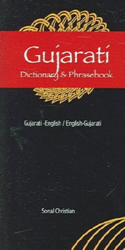 Gujarati Dictionary and Phrasebook: English-Gujarati / Gujarati-English (Paperback)