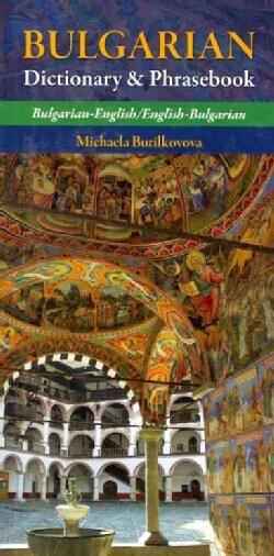Bulgarian Dictionary & Phrasebook (Paperback)