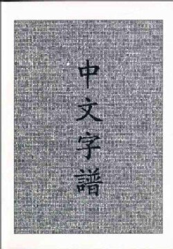 Chinese Characters: A Genealogy and Dictionary (Paperback)