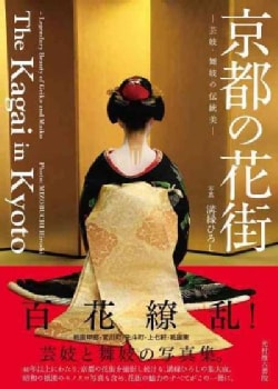 The Kagai in Kyoto (Paperback)