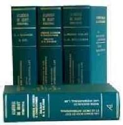 Mesures De Reparation Et Responsabilite A Raison Des Actes Des Organisations Internationales / Remedies and Respo... (Hardcover)