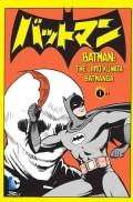 Batman the Jiro Kuwata Batmanga 1 (Paperback)