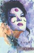 KABUKI: Scarab : Lost in Translation (Paperback)