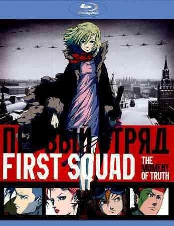 First Squad (Blu-ray Disc)