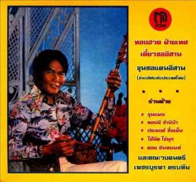 Thonghuad Faited - Diew Sor Isan