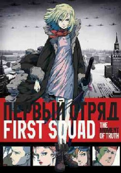 First Squad (DVD)