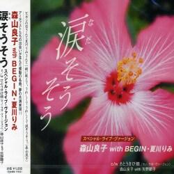 RYOKO MORIYAMA/BEGI RIMI NATSUKAWA - NADA SOSO