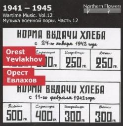Orest Yevlakhov - Yevlakhov: Wartime Music: Vol. 12: Symphony No. 1/The Night Patrol/Concerto Suite