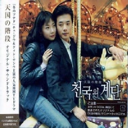 Various - Stairway to Heaven (OST)
