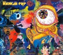 Human Eye - 4: Into Unknown
