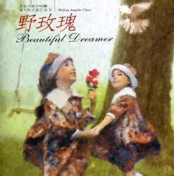 Beijing Angelic Choir - Beautiful Dreamers
