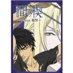 Ai No Kusabi: The Space Between (DVD)