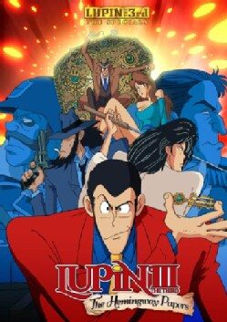 Lupin The 3rd: Hemingway Papers (DVD)