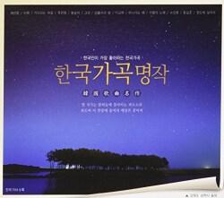 KOREA SONG MASTERPIECE - KOREA SONG MASTERPIECE