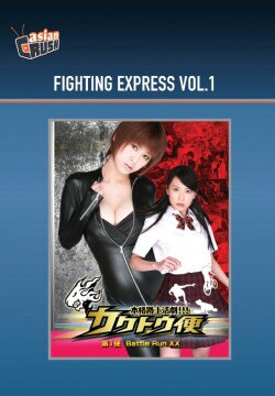 Fighting Express Vol. 1 (DVD)