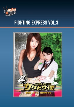 Fighting Express Vol. 3 (DVD)